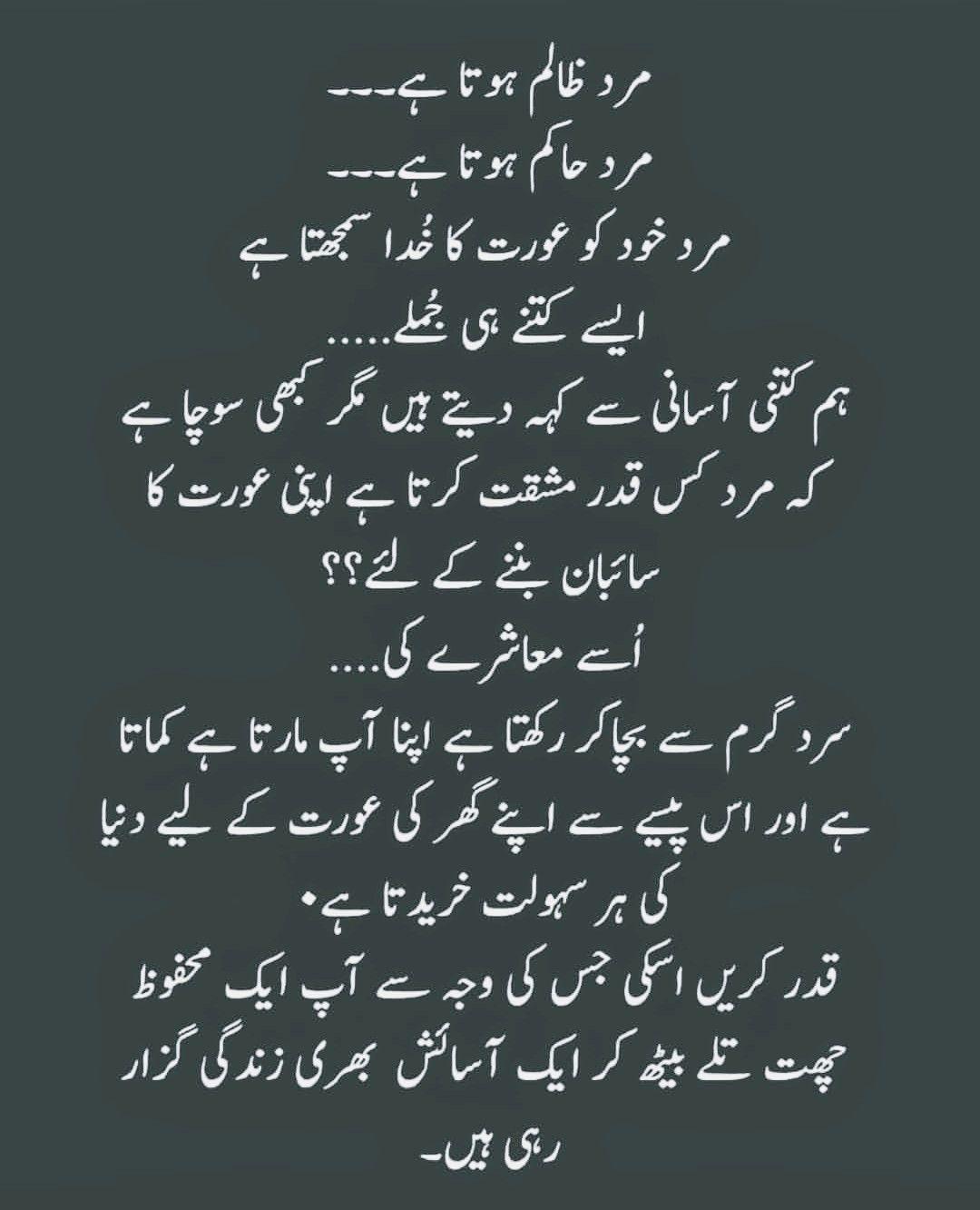 Mard   ♥ | pearls shine | Urdu quotes, Islamic quotes, Urdu