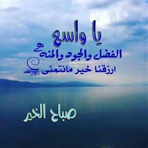 صور صباح الخير بطاقات صباحية بها أدعية أدعية صباحية جديدة قهوة العرب Morning Dua Islam Good Morning