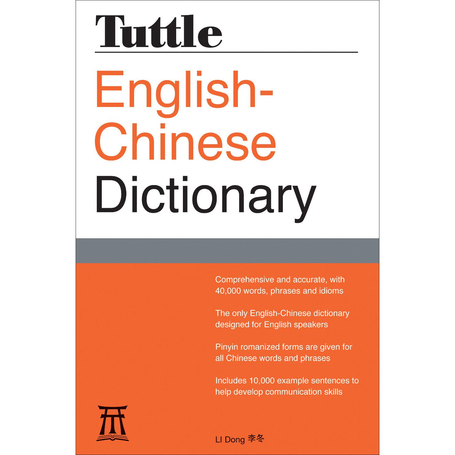 The Tuttle EnglishChinese Dictionary is the only English