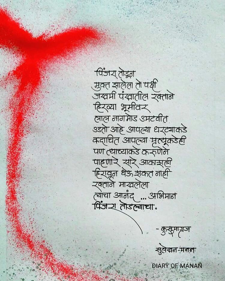 Pin by Disha Juvale on marati post   Poetry quotes, Marathi poems