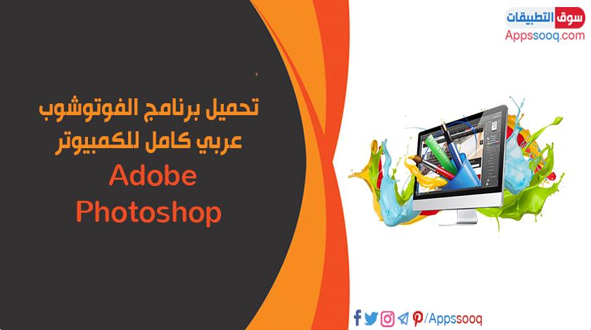 تحميل برنامج فوتوشوب عربي للكمبيوتر برابط مباشر مجانا معرب ويندوز 10 Photoshop Photoshop Application Download Adobe Photoshop