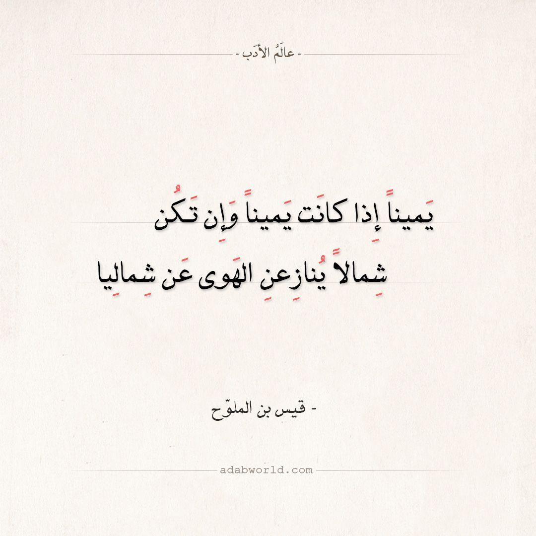 شعر قيس بن الملوح يمينا إذا كانت يمينا وإن تكن عالم الأدب Quotes Arabic Quotes Arabic Calligraphy