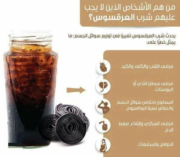العرقوقس Food Healthy Recipes Healthy