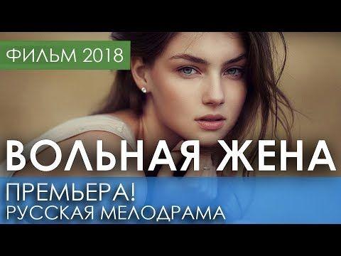 невезучая мелодрама 2017 фильм At русские сериалы