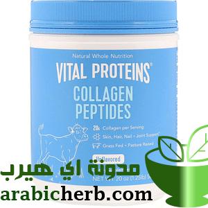 ببتيدات الكولاجين من اي هيرب بدون نكهات ورائعة عند إضافتها إلى الماء أو القهوة أو ال Vital Proteins Collagen Vital Proteins Collagen Peptides Collagen Peptides