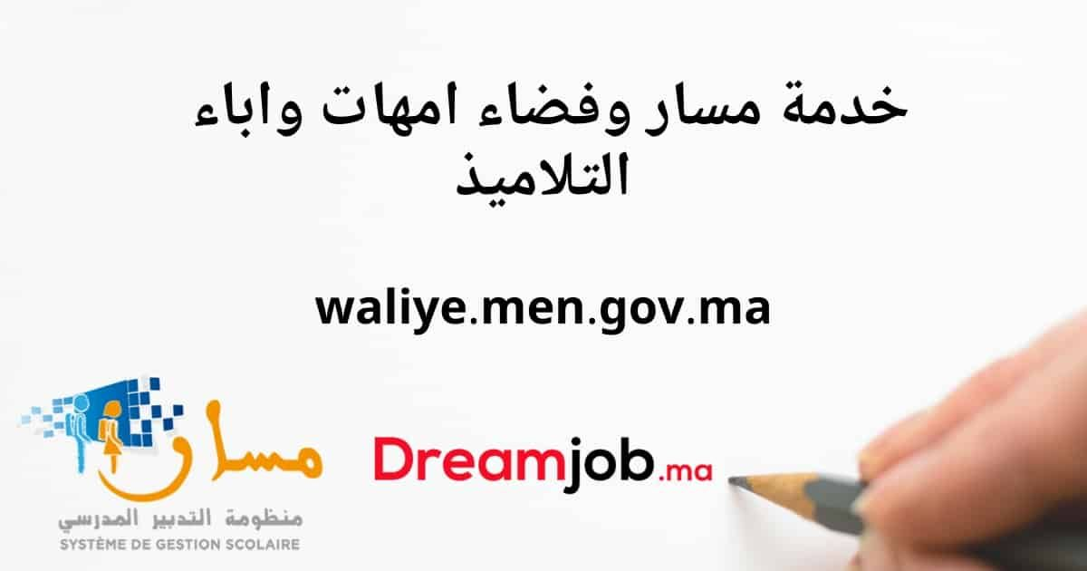 Waliye Massar ملء استمارة طلب الاستفادة من التعليم الحضوري Dreamjob Ma Lettre De Motivation Modele Lettre De Motivation Lettre De Motivation Gratuite