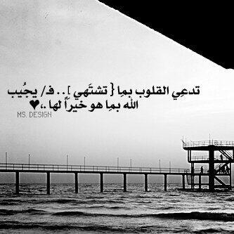 رمزيات بي بي كتابيه انستقرام دينيه اسلاميه ادعيه دعويه مؤثره Arabic Quotes Quotations Arabic Words