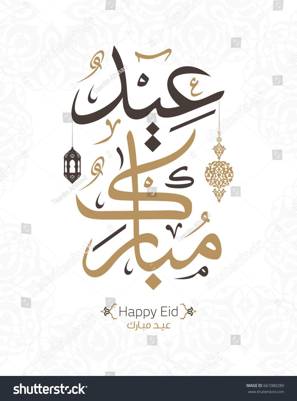 Vector Of Eid Mubarak Happy Eid For You In Arabic Calligraphy Style 1 Ad Affiliate Mubarak Eid Vector Happy Happy Eid Eid Eid Mubarak