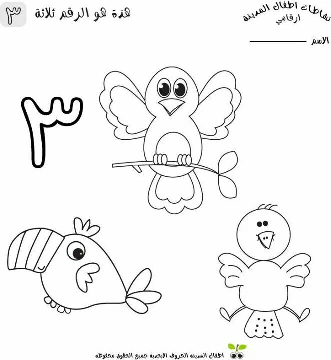 Pin By Nisreen Massad On اوراق عمل ارقام عربية Arabic Alphabet Letters Arabic Kids Alphabet Activities Preschool