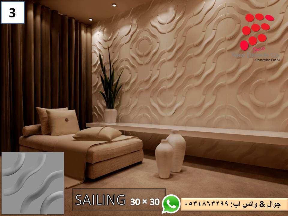 3d Board Sailing الواح ديكور ثري دي ديكور ثلاثي الابعاد من شركة العقد الجديد للديكور 3d Wall Panels 3d Wall Decor Interior Wallpaper