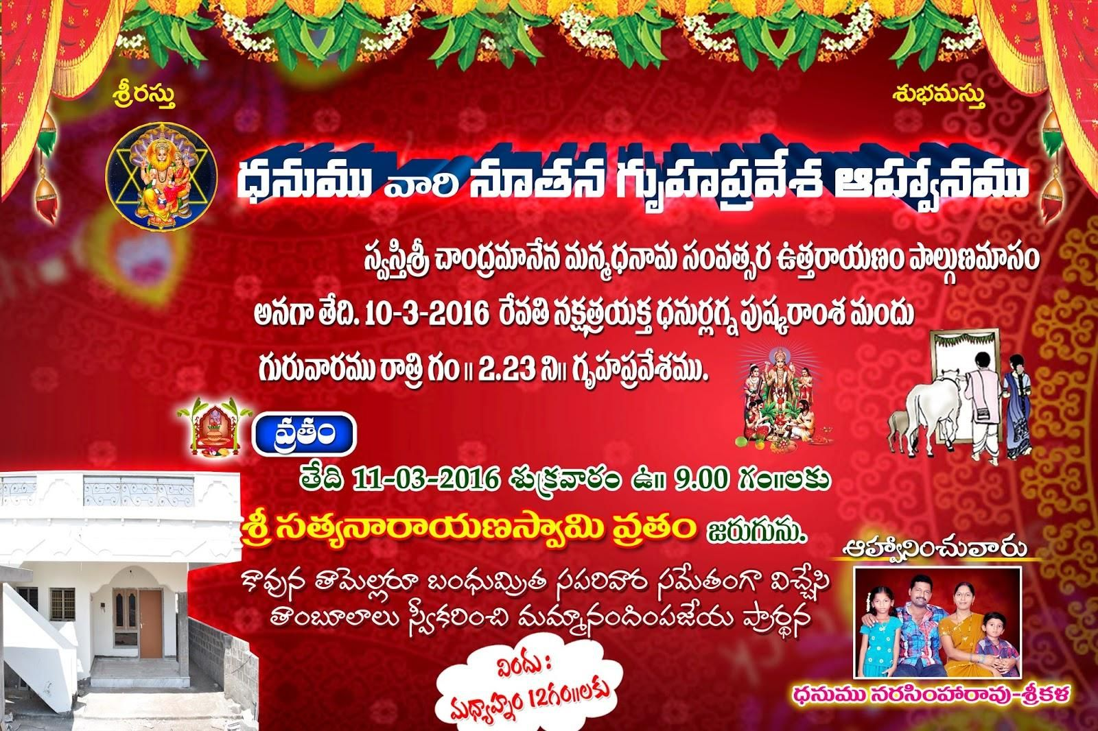 16 Housewarming Invitation Templates In Telugu Housewarming Invitation Templates House Warming Invitations Invitation Template