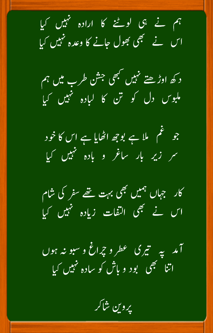 Du Ghazal Parveen Shakir Parveen Shakir Parveen Shakir Poetry Poetry Words