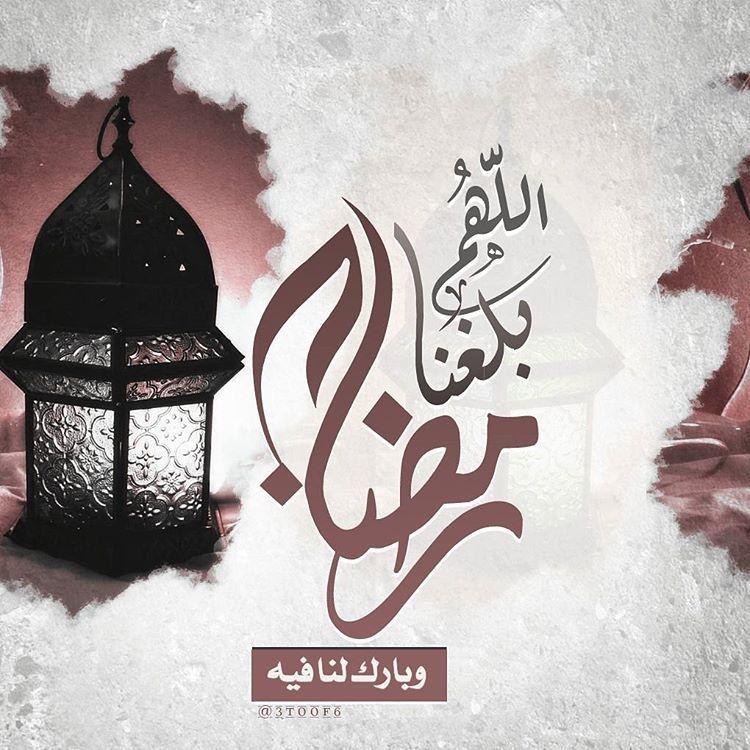 اللهم بلغنا رمضان وبارك لنا فيه Ramadan Kareem Ramadan Instagram Posts