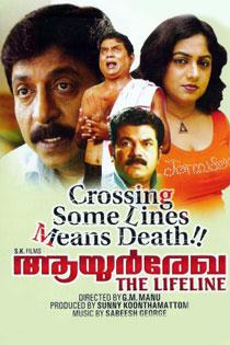 Ayur Rekha 2007 Malayalam In Hd Einthusan In 2020 Movie Clip Music Director Music Videos