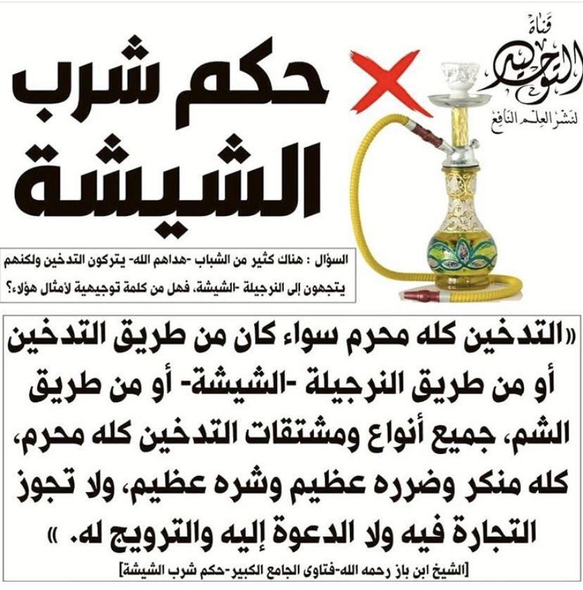 حكم التدخين والشيشة Islamic Inspirational Quotes Learn Islam The Secret Book