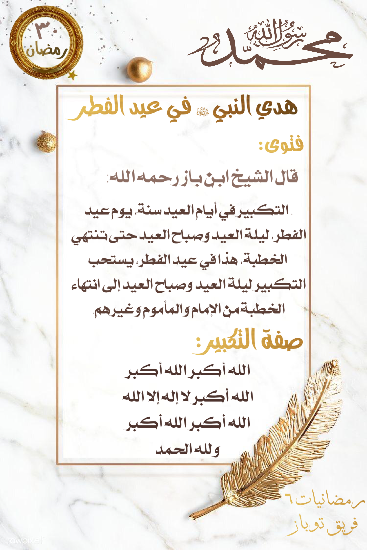 رمضانيات Place Card Holders Place Cards Card Holder