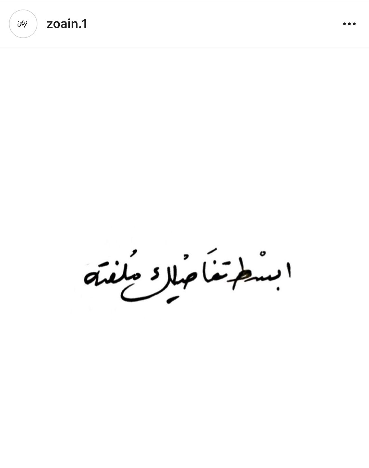 Pin By Maitha Alkhouri On عبارات In 2020 Arabic Love Quotes Sweet Love Quotes Snap Quotes