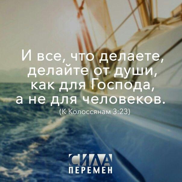 Gedanken Sprüche, Wahrheiten, Russische Sprüche, Schöne Zitate, Bibelverse,  Glaube, Gute Sprüche, Jesus Liebt, Christen