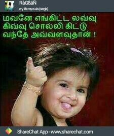 Pin By Durai Raj Uc On Durai Collection Funny Baby Quotes Cute Babies Baby Images