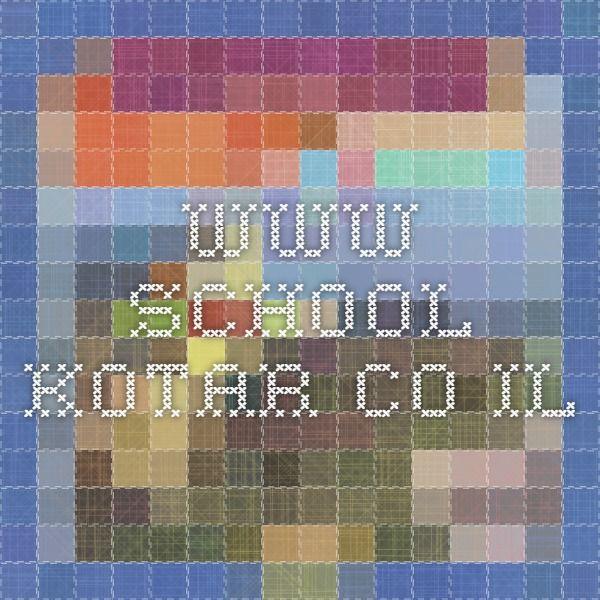 www.school.kotar.co.il