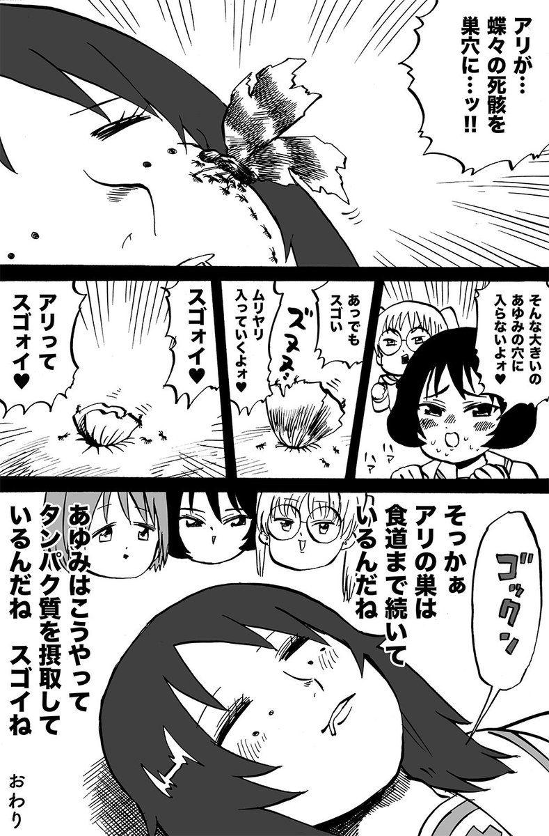 藤井おでこ 幼女社長 発売中 Fuxxxxxroxxka さんの漫画 370作