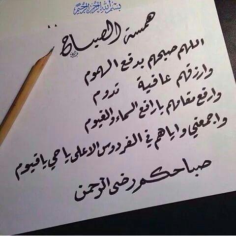 Dd790edee01aaaef36348af783732318 Jpg 480 480 Good Morning Arabic Arabic Calligraphy Design Pretty Words