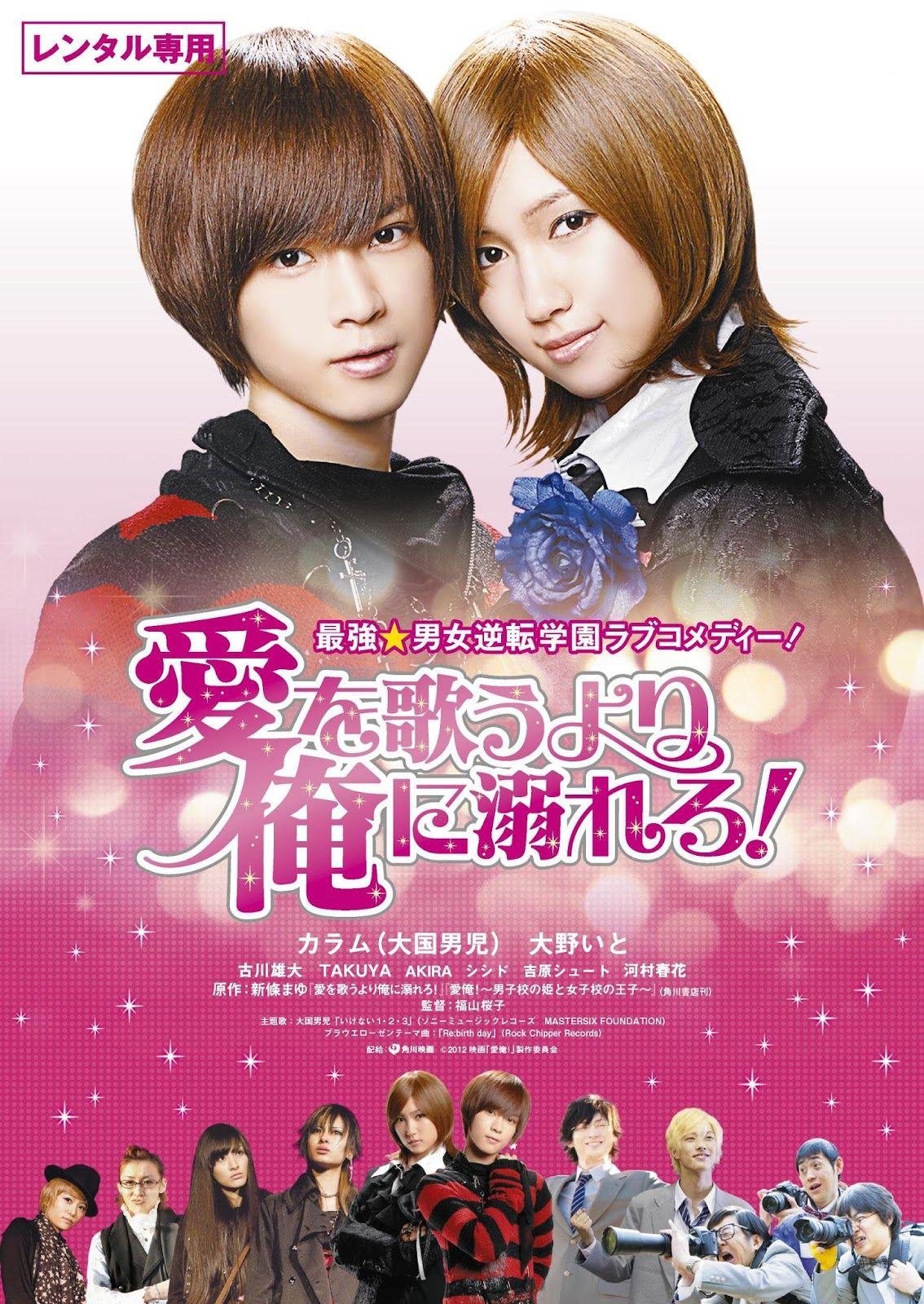 Ai Ore! Love Me! Subtitle Indonesia Film jepang, Film