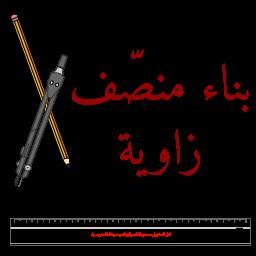 كيفية بناء منصف زاوية البناءات الهندسية الموسوعة المدرسية Calligraphy Arabic Calligraphy