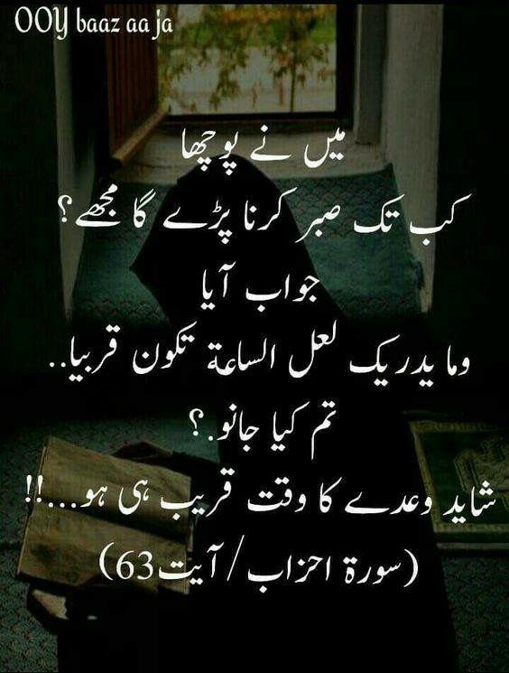 Gorgeous Quotes Urdu Poetry Shayri Islamic Qoutes Quran Pics Allah Life
