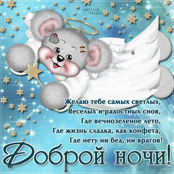 Видео открытка империя поздравлений сладких снов