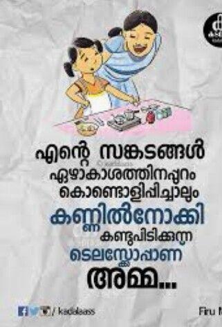 Pin By Athulya Shaji On Quotes Kanal Malayalam Quotes Quotes
