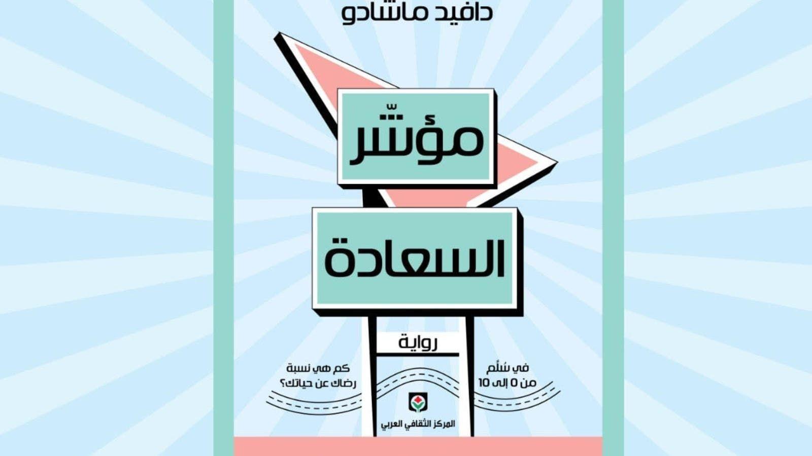 صدر حديثا الترجمة العربية لرواية مؤشر السعادة لدافيد ماتشادو Lol