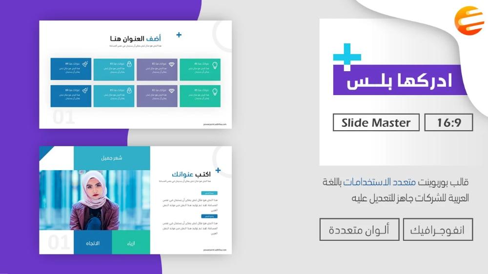ادركها بلس قالب بوربوينت جاهز باللغة العربية متعدد الاستخدام Master Templates