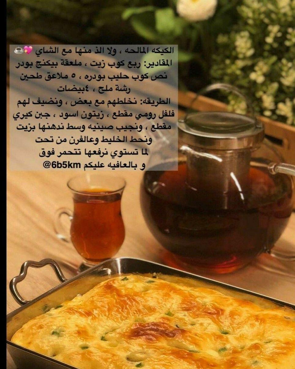 كيكة مالحة Food Receipes Recipes Snap Food