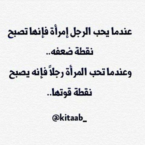 عندما يحب الرجل إمرأة فانها تصبح نقطة ضعفه وعندما تحب المرأة رجلا فإنه يصبح نقطة قوتها بطبيعة الحال Arabic Quotes Quotes Math