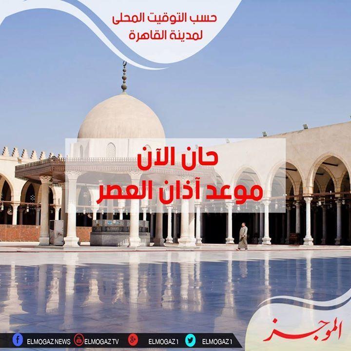 شبكة مصر حان الأن موعد أذان العصر حسب التوقيت المحلى لمدينة Taj Mahal Landmarks Travel