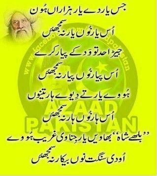 Waris Shah | Sufi poetry, Poetry words, Love poetry urdu