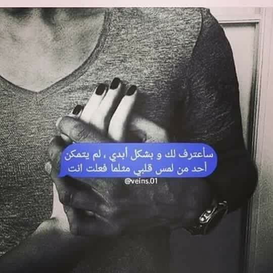 Pin By Zeina On Love حب حبيبتي Pretty Quotes Romantic Quotes Love Quotes