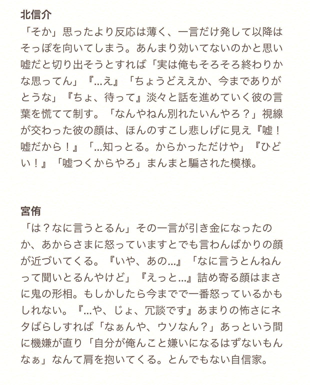 夢 小説 稲荷崎 ハイキュー