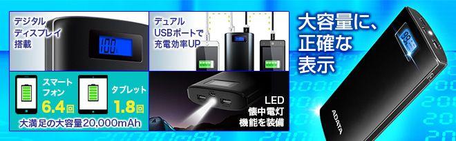 Adata 20000mah大容量モバイルバッテリー Ap20000d Dgt 5v Cbk 残存電力量をパーセント表示するデジタルディスプレイ搭載 安全性も抜群 20 00 バッテリー モバイル 表示