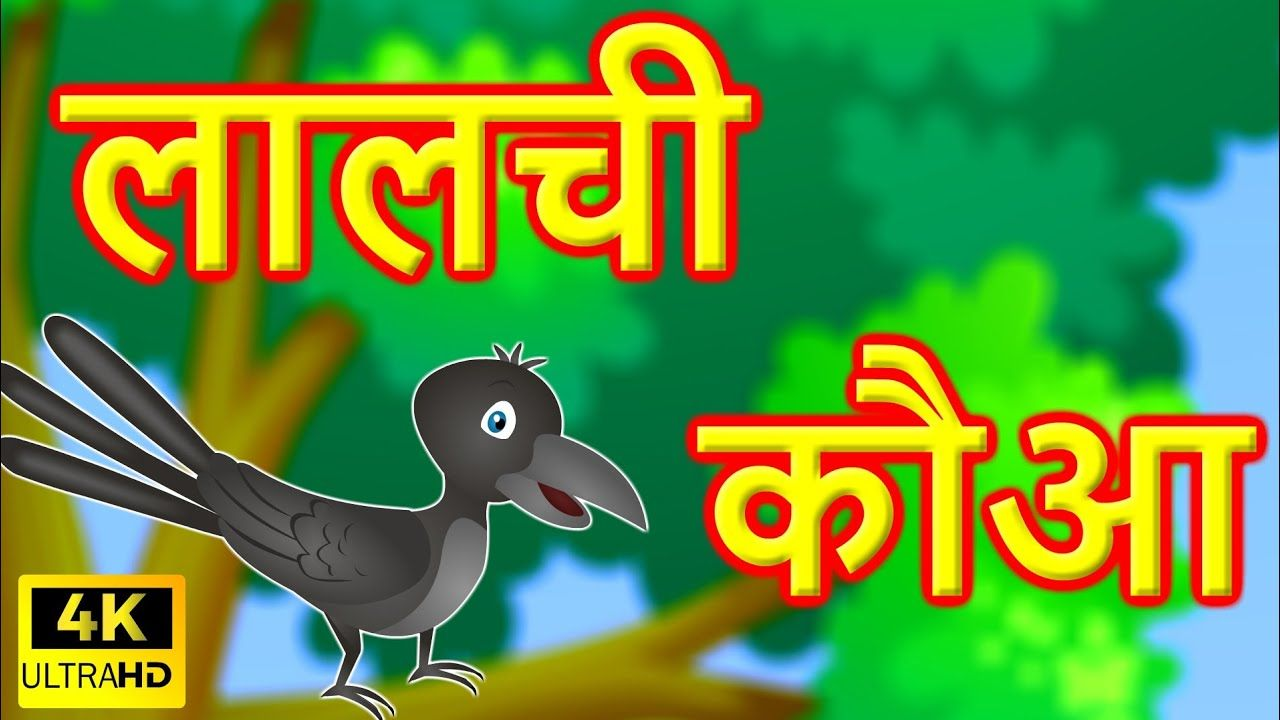 लालची कौवा - Greedy Crow Hindi Stories for Kids