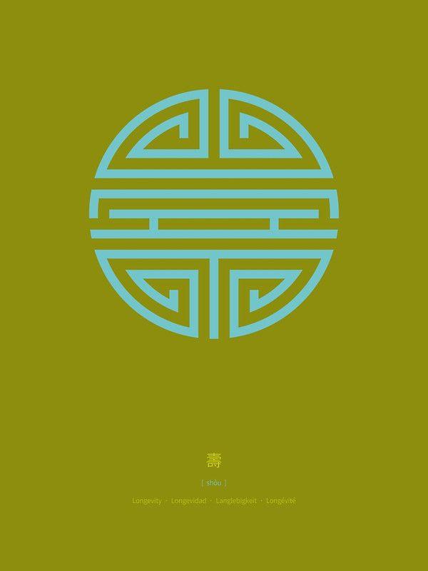 Shou Longevity In Green Art Print Chinese Symbol For Longevity And