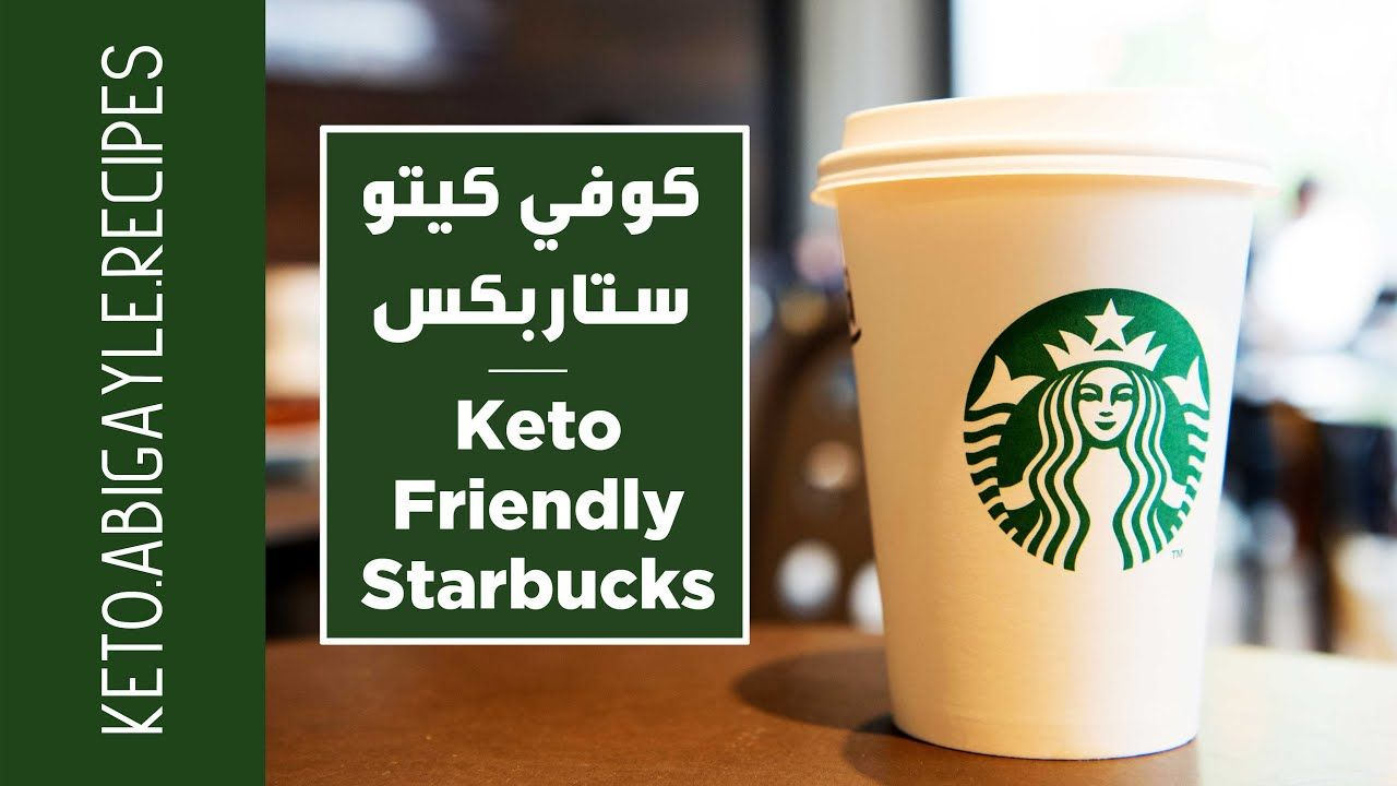 ٦ كوفي كيتو ستاربكس كيتو كوفي السر والخطوات 6 Keto Friend Hot Coffee Disposable Coffee Cup Coffee