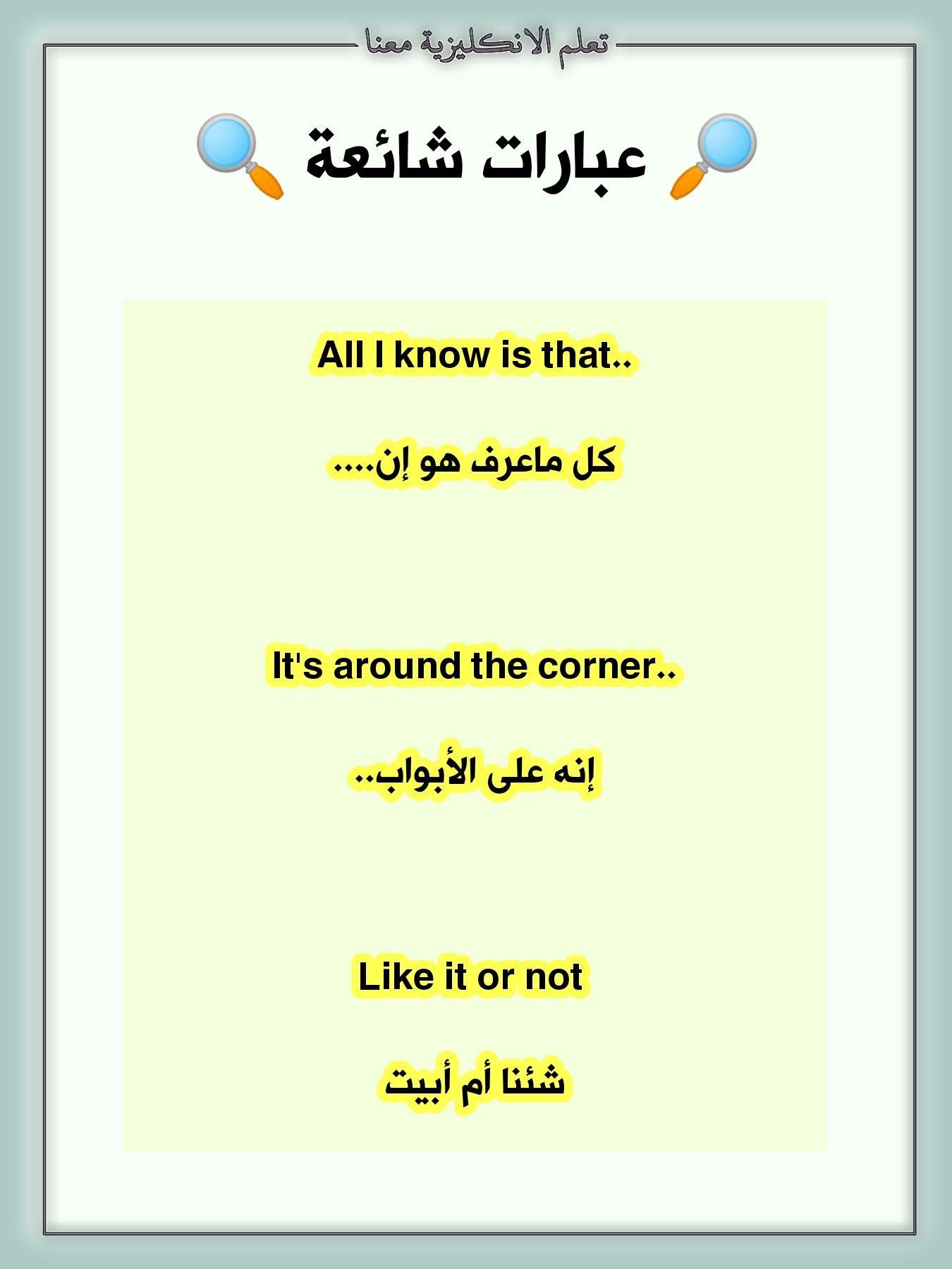 عبارات انجليزية شائعة عبارات انجليزية تعلم الانكليزية Learn English English Words Beautiful Words In English