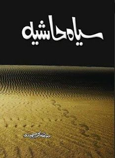 Siyah Hashia by Saima Akram Complete | Urdu Novels and