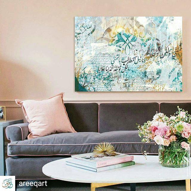 وما نيل المطالب بالتمني ولكن تؤخذ الدنيا غلابا Jordan Amman Germany Art Algeria Australia Iran Europe Indonesia Eg Decor Home Decor Studio Apartment
