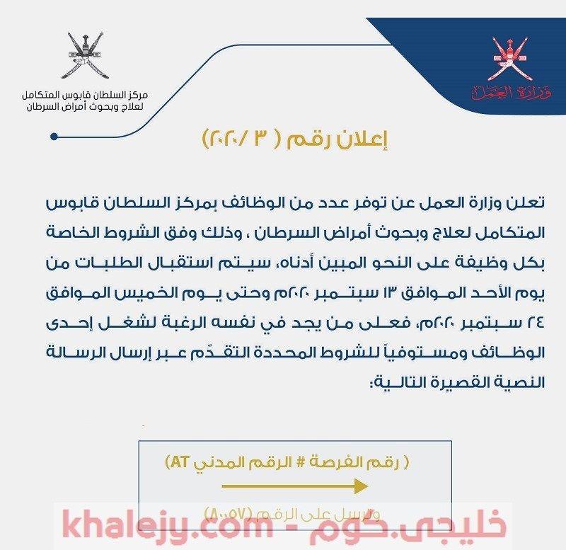 أعلنت وزارة العمل في سلطنة عمان عن عدد من الوظائف الشاغرة في عدد من التخصصات في مركز السلطان قابوس المتكامل لعلاج وبحوث أمراض السرطان وننشر لكم تفا Ios Messenger