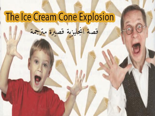 قصة انجليزي قصيرة جدا سهلة للمبتدئين مترجمة للعربية The Ice Cream Cone Explosion Ice Cream Ice Cream Cone Cream
