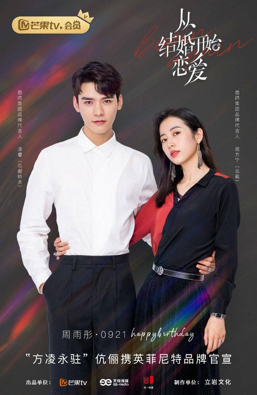 Pin By San San On Begin Again 2020 Begin Again Drama Fake Relationship