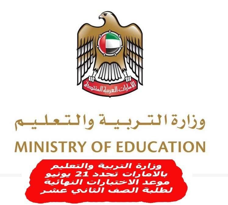 وزارة التربية والتعليم بالامارات تحدد 21 يونيو موعد الاختبارات النهائية لطلبة الصف الثاني عشر Ministry Of Education Education School